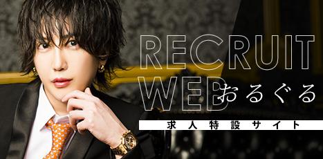 おるぐる 求人特設サイト RECRUIT WEB