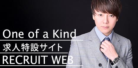 One of a Kind 求人特設サイト