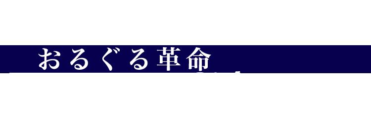 おるぐるコンサルALL GROUPCONSULTING